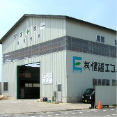 株式会社 信越エコノスリサイクルセンター