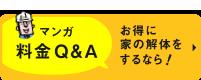 料金Q&Aマンガ