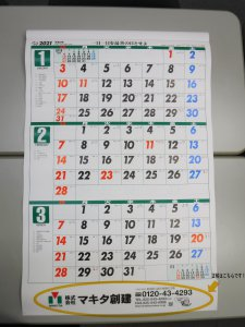 カレンダー正解
